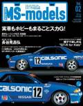 MS-Models Vol.02 GT-R��SKYLINE