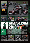 DVD��F1 GRAND PRIX 2010 vol.3��Rd.10��14