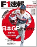 F1®�� PLUS vol.30��2012������GP����������