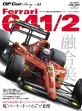 GP Car Story Vol.02���ý�Ferrari 641/2