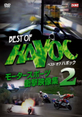 DVD��BEST OF HAVOC 2���⡼�������ݡ��ġ��׷����