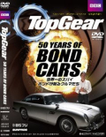 DVD Top Gear BOND CARS Special
