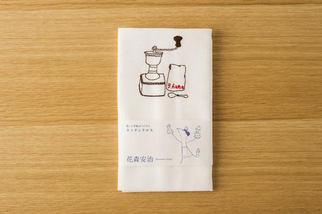 オリジナルキッチンクロス コーヒーミル(1枚袋入り)