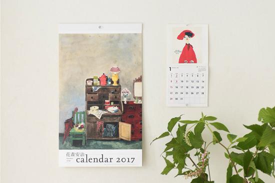 花森安治カレンダー2017
