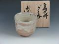 富山県の焼き物 越中瀬戸焼の酒器ぐい呑み