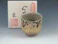 石川県の焼き物 九谷焼酒器ぐい呑