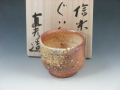 滋賀県の焼き物 信楽焼の酒器ぐい呑
