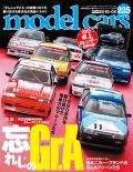 モデルカーズ225(2015年02月号)ネコ・パブリッシング
