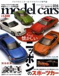 モデルカーズ234(2015年11月号)ネコ・パブリッシング