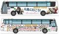 [予約]トミーテック 1/150 ザ・バスコレクション 茨城交通 ガールズ&パンツァーバス3号車<2016>