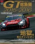 三栄書房 三栄ムック SUPER GT 2015-2016 公式ガイドブック 総集編