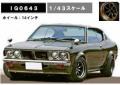 [予約]ignition model(イグニッションモデル) 1/43 三菱 Colt Galant GTO 2000GSR (A57) Green ★生産予定数:140pcs