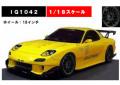 [予約]ignition model(イグニッションモデル) 1/18 マツダ RX-7 (FD3S) RE Amemiya Yellow ★生産予定数:160pcs
