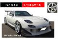 [予約]ignition model(イグニッションモデル) 1/18 マツダ RX-7 (FD3S) RE Amemiya White ★生産予定数:120pcs