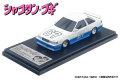 MODELER'S(モデラーズ) 1/43 シャコタン☆ブギ ハジメのソアラ