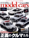 モデルカーズ244(2016年09月号)ネコ・パブリッシング