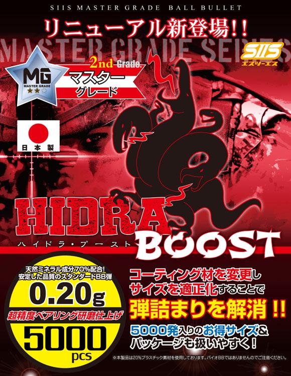 【18才以上用】 S2S(エスツーエス)  【普通のBB弾】 HIDRA BOOST(ハイドラ・ブースト) 0.20g 1kg 5000発 <White Gray(ホワイト グレー)>