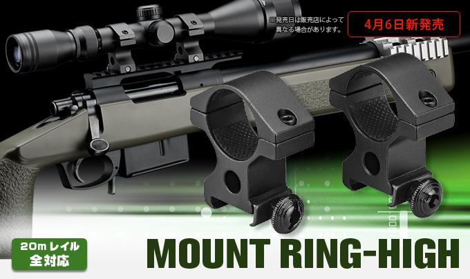東京マルイ  【オプションパーツ(マウントパーツ)】 MOUNT RING-HIGH(マウントリングHIGH)