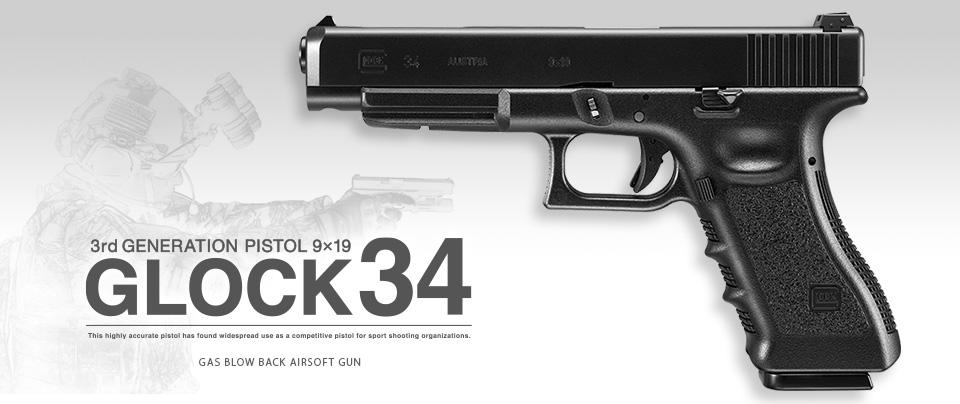 【18才以上用】【高性能】【初心者】 東京マルイ  【ガスブローバック】 GLOCK34(グロック)