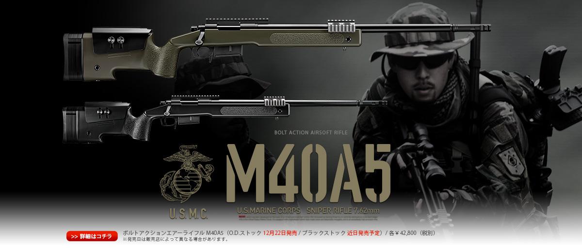 【18才以上用】【高性能】【初心者】 東京マルイ  【ボルトアクションエアーライフル】 M40A5