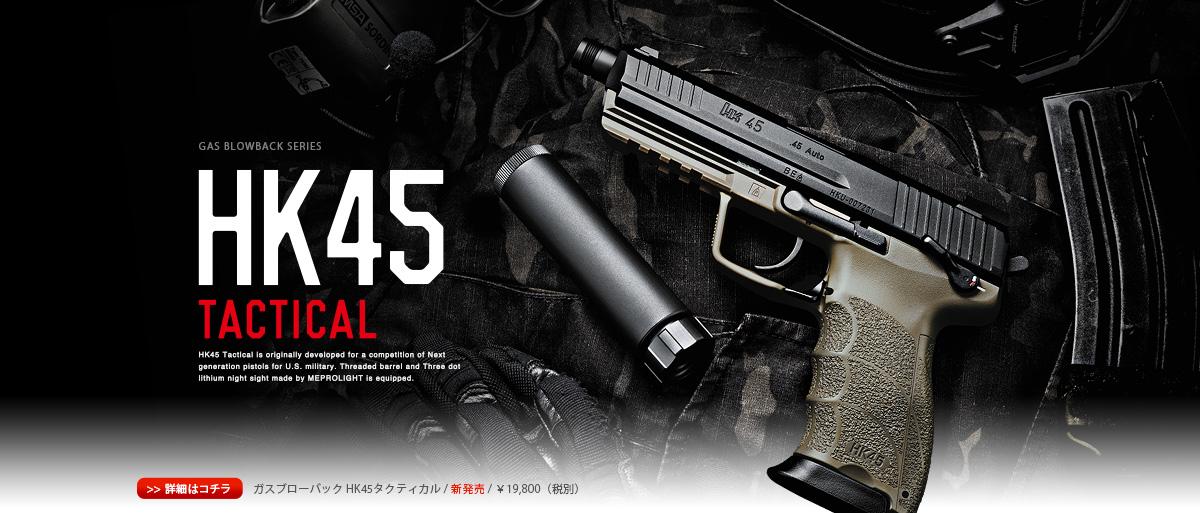 【18才以上用】【高性能】【初心者】 東京マルイ  【ガスブローバック】 HK45 TACTICAL(HK45 タクティカル)