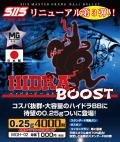 【18才以上用】 S2S(エスツーエス)  【普通のBB弾】 HIDRA BOOST(ハイドラ・ブースト) 0.25g 1kg 4000発 <White Gray(ホワイト グレー)>