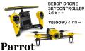 Parrot(パロット)社製  【正規品】【保証付】【ドローン】 BEBOP DRONE(ビーバップ ドローン) SKYCONTROLLER(スカイコントロール) 2点SET(セット) <YELOOW/イエロー> 【1400万画素】【魚眼レンズ】【カメラ付き】【クワッドコプター】