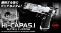 東京マルイ  【ガスブローバック】 Hi-CAPA5.1 MATCH CUSTOM