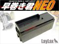 LayLax(ライラクス)  【多弾数マガジン・巻き上げ器・電動】 早巻き君NEO