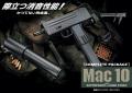 【18才以上用】【高性能】【初心者】 東京マルイ  【電動コンパクトマシンガン】 MAC10