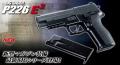 東京マルイ  【ガスブローバック】 SIG SAUER P226 E2