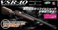 東京マルイ  【ボルトアクションエアーライフル】 VSR-10 リアルショックバージョン