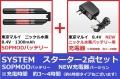 【18才以上用】 東京マルイ  【バッテリー】【充電器】 SYSTEM スターター2点セット SOPMODバッテリー NEW充電器バージョン(約3〜4時間)