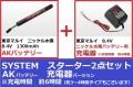 【18才以上用】 東京マルイ  【バッテリー】【充電器】 SYSTEM スターター2点セット AKバッテリー 充電器バージョン(約6時間)