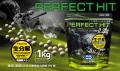 【18才以上用】 東京マルイ  【BIO(バイオ)BB弾】 PERFECT HIT BIO(パーフェクト ヒット バイオ) 0.20g 1kg 5000発 <White(ホワイト)>