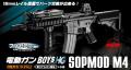 【10才以上用】 東京マルイ  【電動ガン BOYS HG】 SOPMOD M4