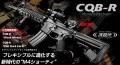 【18才以上用】【超高性能】【初心者】 東京マルイ  【次世代電動ガン】 M4 CQB-R
