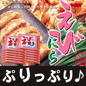 えび餃子 168個(14個×12P)【浜松餃子の五味八珍】