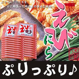 えび餃子 280個(14個×20P)【浜松餃子の五味八珍】