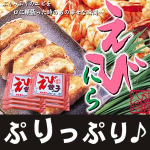えび餃子 84個(14個×6P)【浜松餃子の五味八珍】