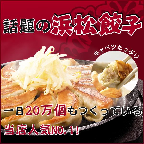 浜松餃子 98個入(14個×7P)浜松餃子学会認定!【浜松餃子の五味八珍】