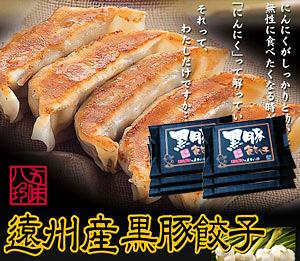 黒豚餃子 84個入(14個×6P)【浜松餃子の五味八珍】