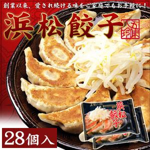 浜松餃子 28個入(14個×2P)浜松餃子学会認定!【浜松餃子の五味八珍】