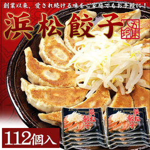 浜松餃子 112個入(14個×8P)浜松餃子学会認定!【浜松餃子の五味八珍】