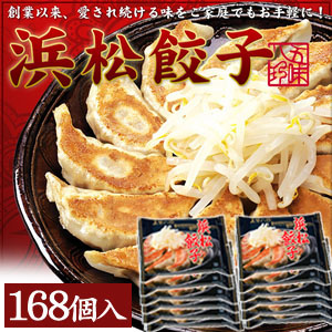 浜松餃子 168個入(14個×12P)【送料無料】浜松餃子学会認定!【浜松餃子の五味八珍】