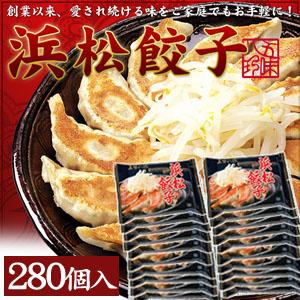浜松餃子 280個入(14個×20P)【送料無料】浜松餃子学会認定!【浜松餃子の五味八珍】