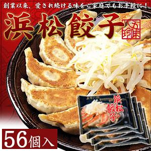 浜松餃子 56個入(14個×4P)浜松餃子学会認定!【浜松餃子の五味八珍】