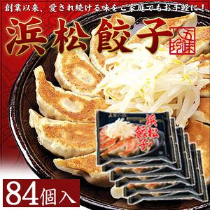 浜松餃子 84個入(14個×6P)浜松餃子学会認定!【浜松餃子の五味八珍】