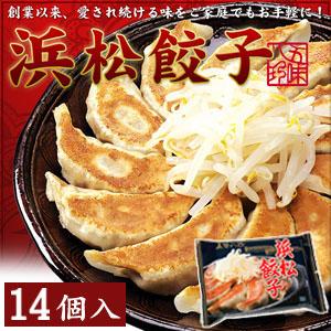 浜松餃子 14個入(14個×1P)浜松餃子学会認定!【浜松餃子の五味八珍】