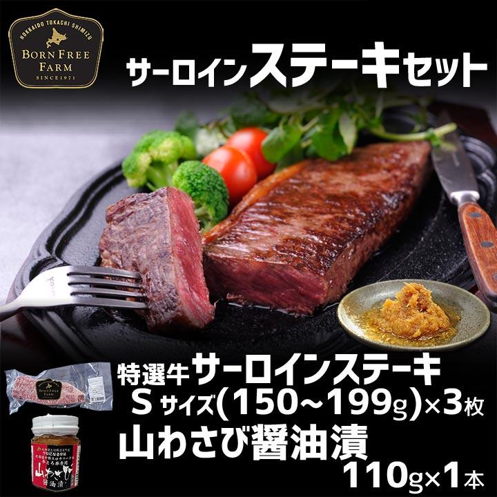 牛とろ屋ギフト『ステーキセット』【送料別】